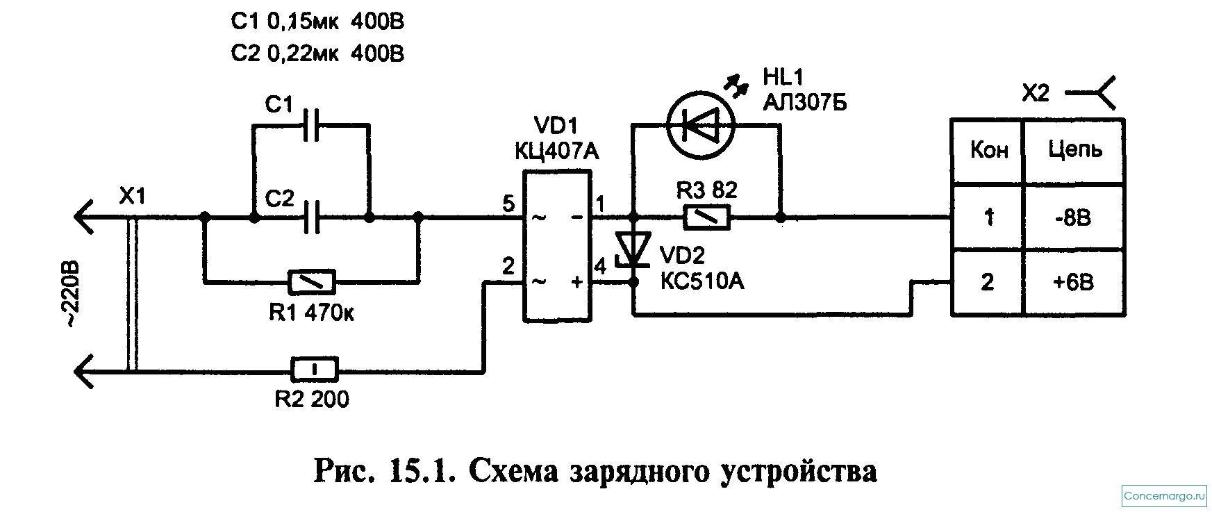 зарядное каскад 2 схема